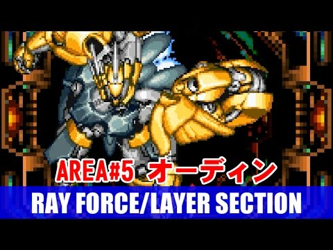 [鑑賞用] AREA#5 レイフォース(RAY FORCE) 敵本星地下都市 オーディン