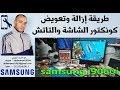 طريقة إزالة وتعويض كونكتور الشاشة والتاتش samsung i9060i