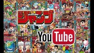 週刊少年ジャンプ on YouTube (1/3) thumbnail