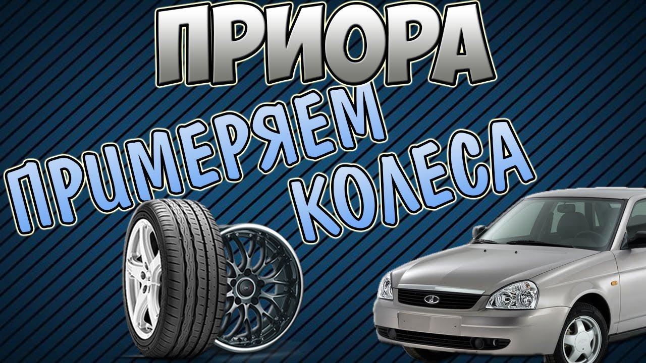 Приора: Примеряем колеса