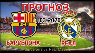 Реал Барселона Прогноз 1 марта 2020 Эль классико Реал Барселона 1 03 2020 Чемпионат Испании Ла Лига