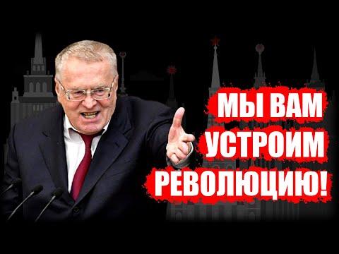 Скандал! Жириновский пригрозил