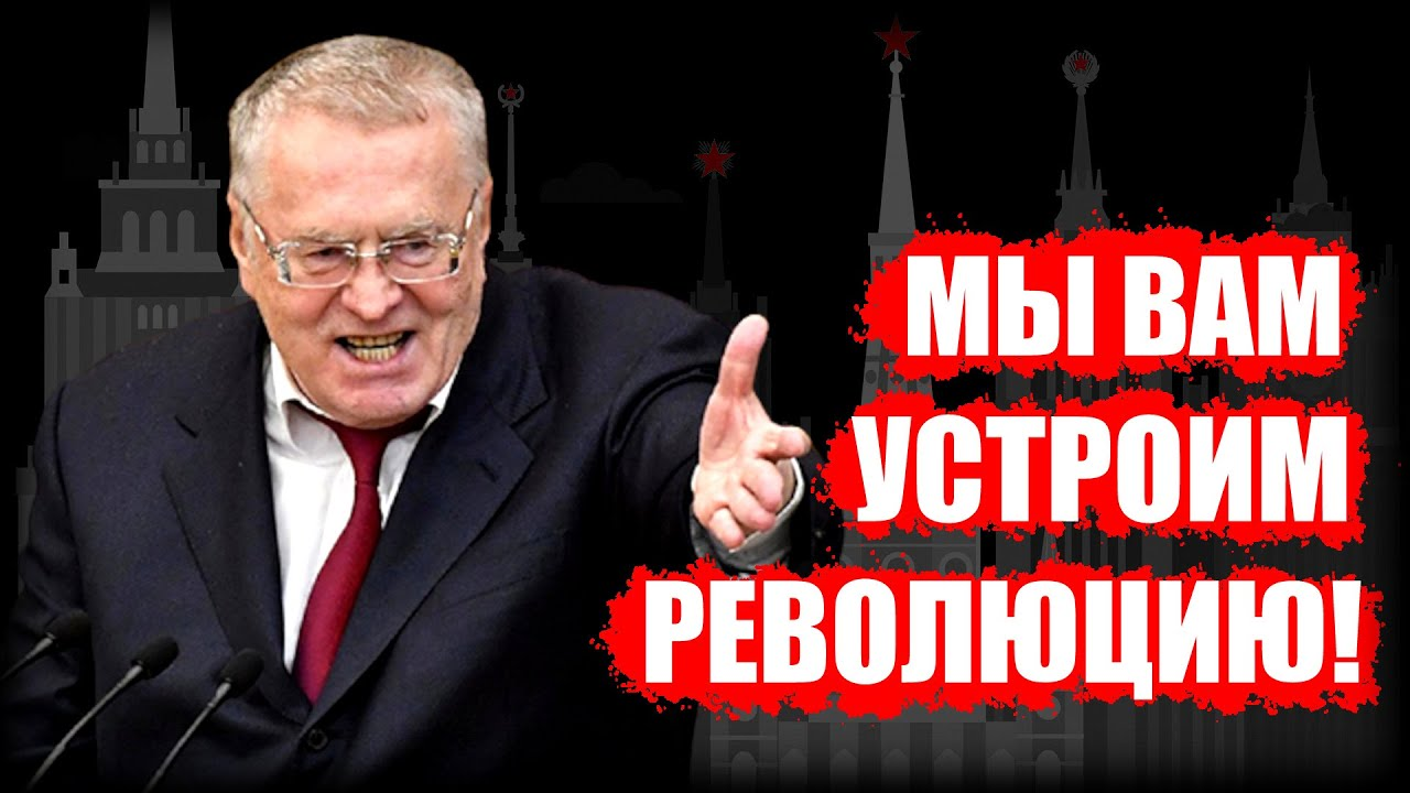 Жириновский грозит революцией в ответ на задержание Фургала