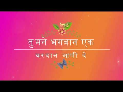 Tu Mane Bhagwan Ek Vardan Aapi De | First Time On youtube in Karaoke Version
