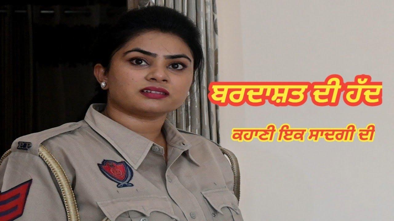 ਬਰਦਾਸ਼ਤ ਦੀ ਹੱਦ - ਕਹਾਣੀ ਇਕ ਸਾਦਗੀ ਦੀ Bardashat Di Hadd Punjabi short movie Angad Tv Abhepur