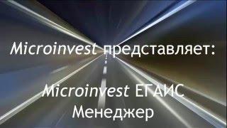 Microinvest ЕГАИС Менеджер . Прием и отклонение ТТН