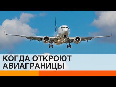 Когда возобновится авиасообщение из Украины, и что будет с ценами на билеты