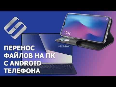 Как перенести файлы с андроида на компьютер через usb