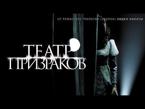 Театр призраков /Gekijo Rei/ Ужасы HD