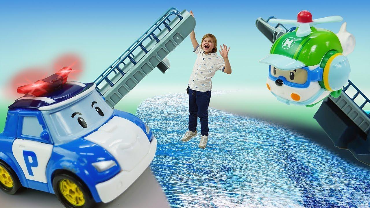 Игрушки робокары Дени и Мини играют в спасателей! Робокар Поли и его друзья. Видео про машинки