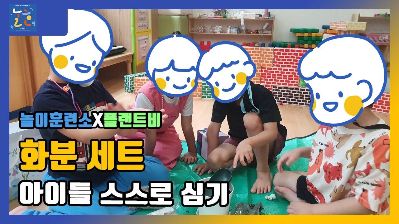 [놀이훈련소X플랜트비] 아이들이 직접 심는 참고 영상!