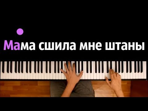 Мама сшила мне штаны ● караоке   PIANO_KARAOKE ● ᴴᴰ + НОТЫ & MIDI
