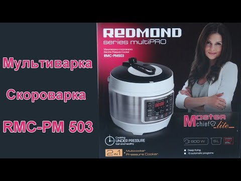 Скороварка/мультиварка REDMOND RMC-PM503 обзор и инструкция