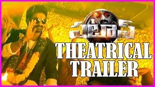 Patas Theatrical Trailer  / Pataas Teaser - Patas Trailer - Patas First Look - Kalyan Ram,Sruthi