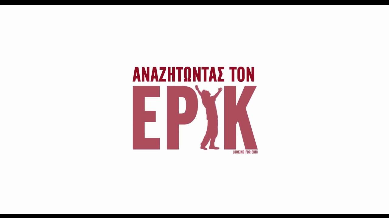 ΑΝΑΖΗΤΩΝΤΑΣ ΤΟΝ ΕΡΙΚ - Looking For Erik FULL HD greek trailer