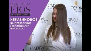 Кератиновое выпрямление волос Plastica dos Fios для европейского типа волос