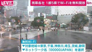 無線LAN開放しWi-Fi無料に 携帯各社が台風に対応(19/10/12)