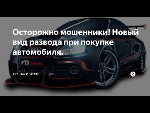 """""""Будьте бдительны"""": новый способ мошенничества при покупке авто на вторичном рынке"""