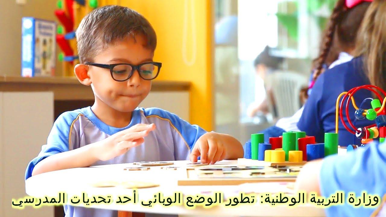 تأجيل الدخول المدرسي بالمغرب للسنة الدراسية 2021 2022 | مواعيد الدخول المدرسي لسنة 2022