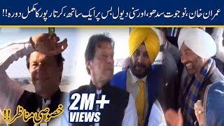 Exclusive_Video!!_Imran_Khan,_Sidhu_&_Sunny_Deol_Kartarpur_Bus_Tour