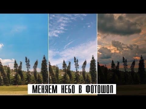 Как поменять небо в Фотошопе