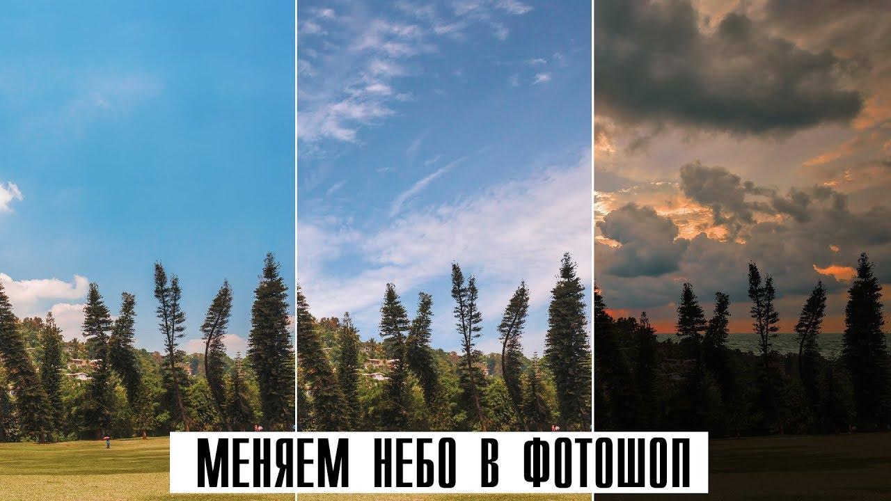 многофункциональное виртуальное как менять небо на фото в инсте часть