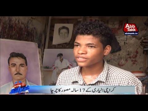 Karachi: Lariari's 17-year-old artist