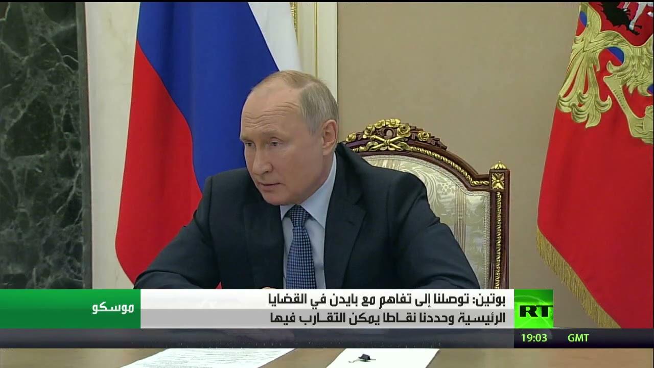 بوتين: هناك تفاهم مع بايدن في القضايا الكبرى  - نشر قبل 6 ساعة