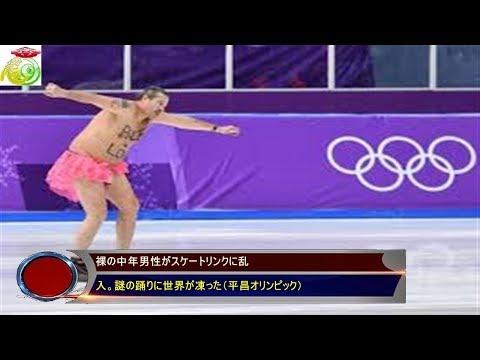 裸の中年男性がスケートリンクに乱 入。謎の踊りに世界が凍った(平昌オリンピック)