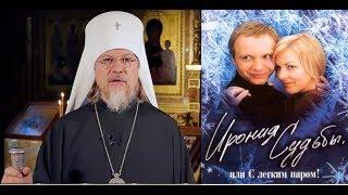 Как православный поп, советскую комедию клеймил