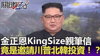 金正恩「KingSize」親筆信 竟是邀請川普北韓投資賭場和麥當勞!?-關鍵精華 thumbnail