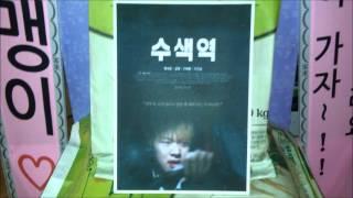 영화 '수색역' 언론시사회 배우 공명 이태환 응원 쌀드리미화환-쌀화환 드리미 Dreame for Gong Myung, Lee Tae Hwan