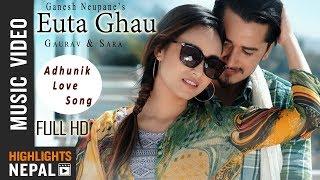 Euta Ghau || Ganesh Neupane Ft. Gaurav & Sara | New Nepali Adhunik Song 2018/2074