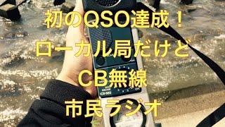 ローカルだけど 初のqso達成 cb無線 ライセンスフリーラジオ