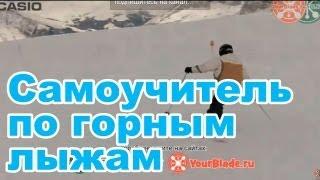 Обучающее видео: Самоучитель по катанию на горных лыжах. Серия 8.