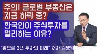 글로벌 부동산은 지금 하락 중? 한국인이 주식투자를 멀…