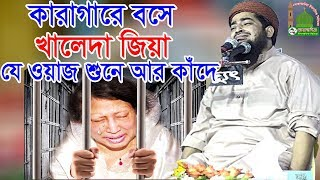 খালেদা জিয়া কারাগারে বসে যে ওয়াজ শুনে আর কাঁদে eliasur rahman zihadi waz