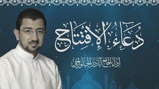 (جديد) دعاء الافتتاح - أباذر الحلواجي | Dua el eftetah - 2021