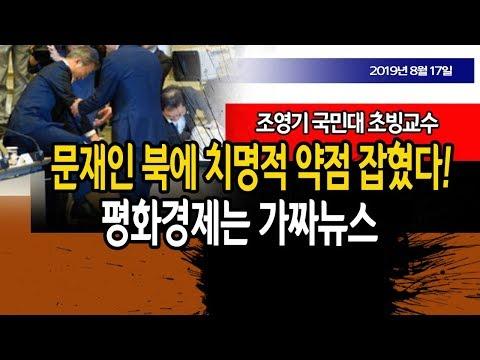 문재인, 북한에 치명적 약점 잡혔다!!! (조영기 국민대 초빙교수) / 신의한수
