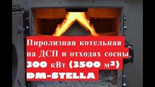 Котел длительного горения. Котельная 300 кВт DM-STELLA(, 2017-02-10T14:49:17.000Z)
