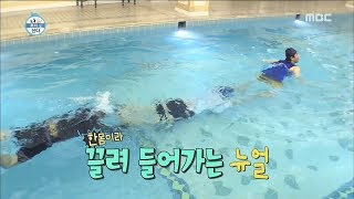 [HOT] have a sense of cooperation in a swimming pool, 나 혼자 산다 20190315