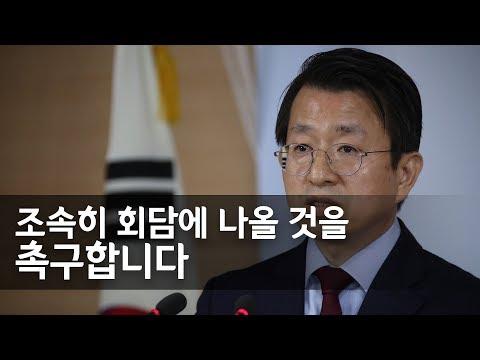 """통일부, 북한에 유감표명…""""조속히 회담에 나와야"""" / 연합뉴스"""