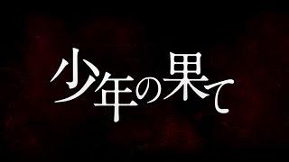 GRANRODEO/少年の果て(TVアニメ「機動戦士ガンダム 鉄血のオルフェンズ」第2期エンディングテーマ)