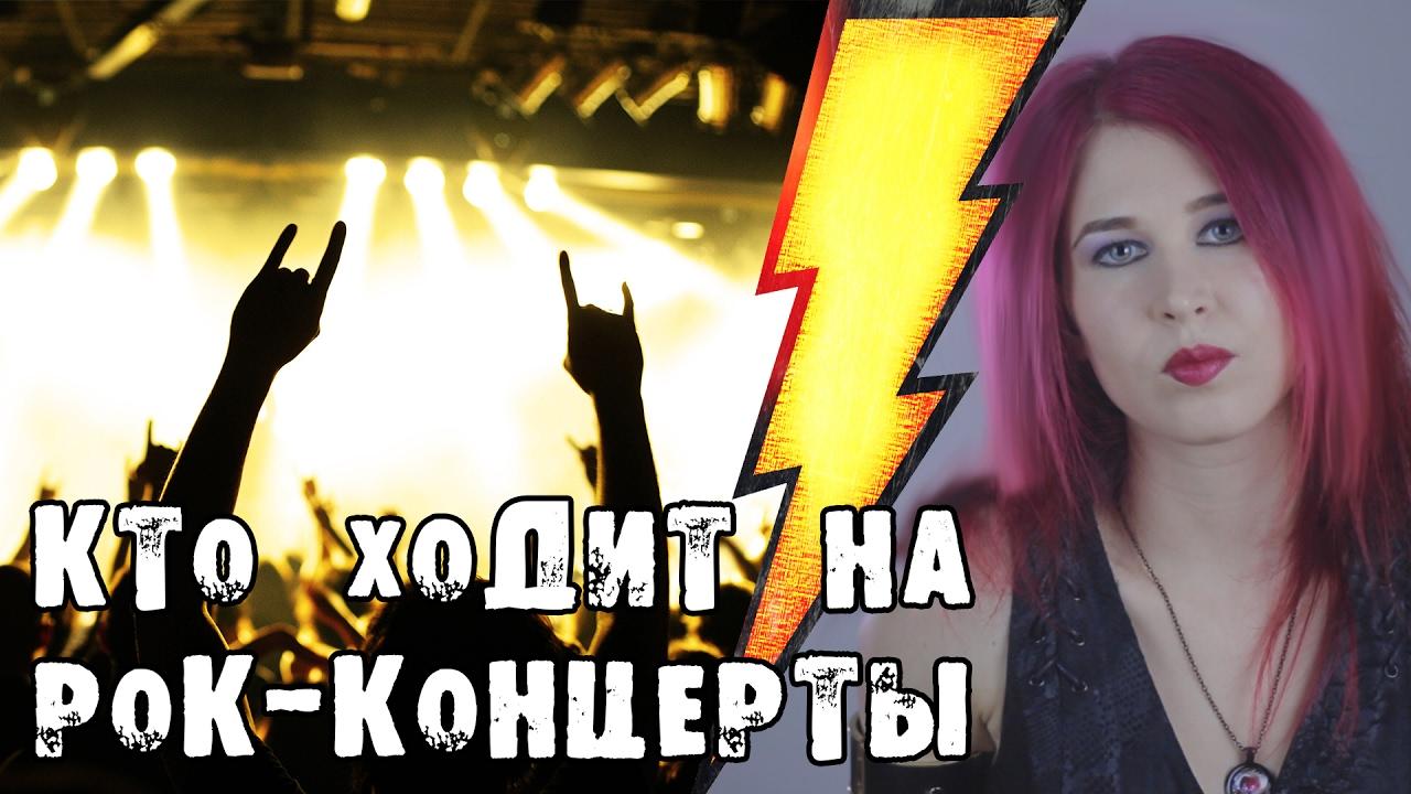В чем пойти на рок концерт девушке