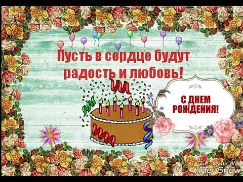 С Днем Рождения! Видео открытка
