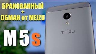Обзор Meizu M5s: бракованный смартфон и вранье от Meizu