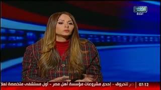 نشرة المصرى اليوم من القاهرة والناس الثلاثاء 14 فبراير2017
