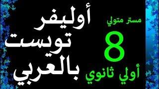 oliver twist - قصة أوليفر تويست باللغة العربية الصف الأول الثانوي 8