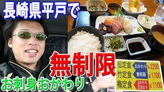 長崎県平戸でお刺身おかわり無制限を食べに行ってきました