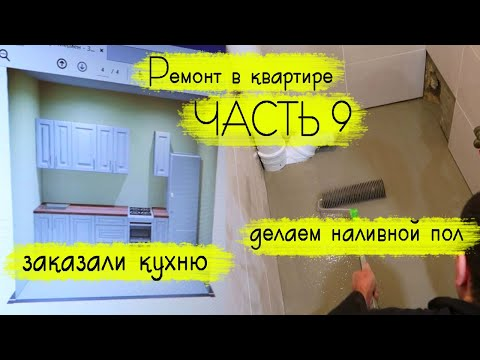 РЕМОНТ В УБИТОЙ КВАРТИРЕ: заказали кухню в леруа мерлен, делаем наливной пол